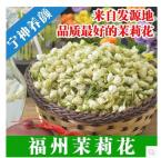 top grade 100% Fuzhou jasmine tea 50g sweet flavor scented flower tea for slimming organic green tea(1)