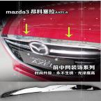 Accessories FIT FOR 2014 MAZDA 3 CHROME FRONT HOOD GRILL BONNET COVER TRIM MOLDING GARNISH AXELA
