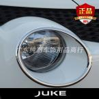JUKE new chrome head lamp front bumper headlight ring trim cover for nissan juke 2011-2014