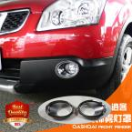 Chrome Front Fog Lights Lamp Mask Cover Molding Frame Ring Trim for Nissan Qashqai 2007-2014