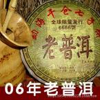 Made in1970 ripe pu er tea,357g oldest puer tea,ansestor antique,honey sweet,,dull-red Puerh tea,ancient tree