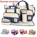 Пять частей мумия сумка для мамы с функцией пеленки мешки и  детские пеленки мама Мешки по беременности и родам